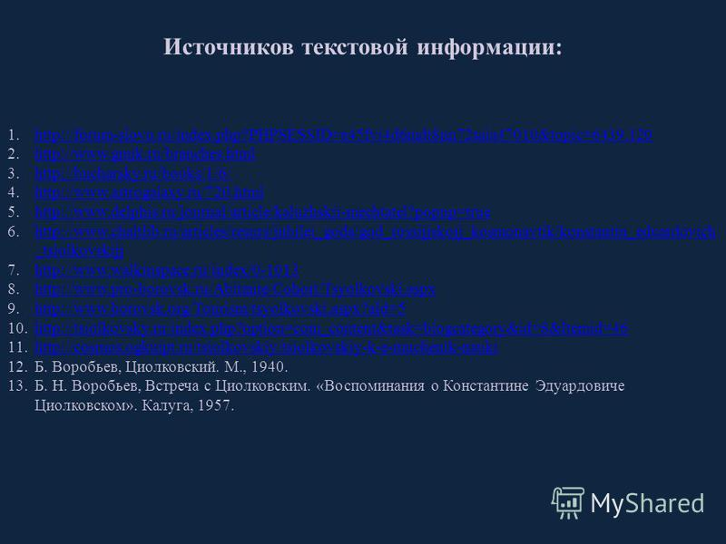 Источников текстовой информации: 1.http://forum-slovo.ru/index.php?PHPSESSID=a45fvi4d6mdt8nn72saia47010&topic=6439.120http://forum-slovo.ru/index.php?PHPSESSID=a45fvi4d6mdt8nn72saia47010&topic=6439.120 2.http://www.gmik.ru/branches.htmlhttp://www.gmi