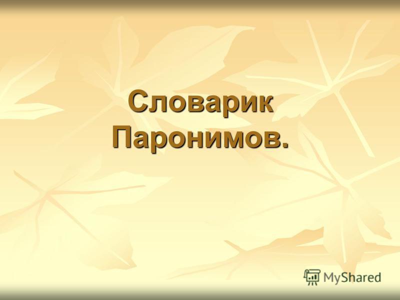Словарик Паронимов.