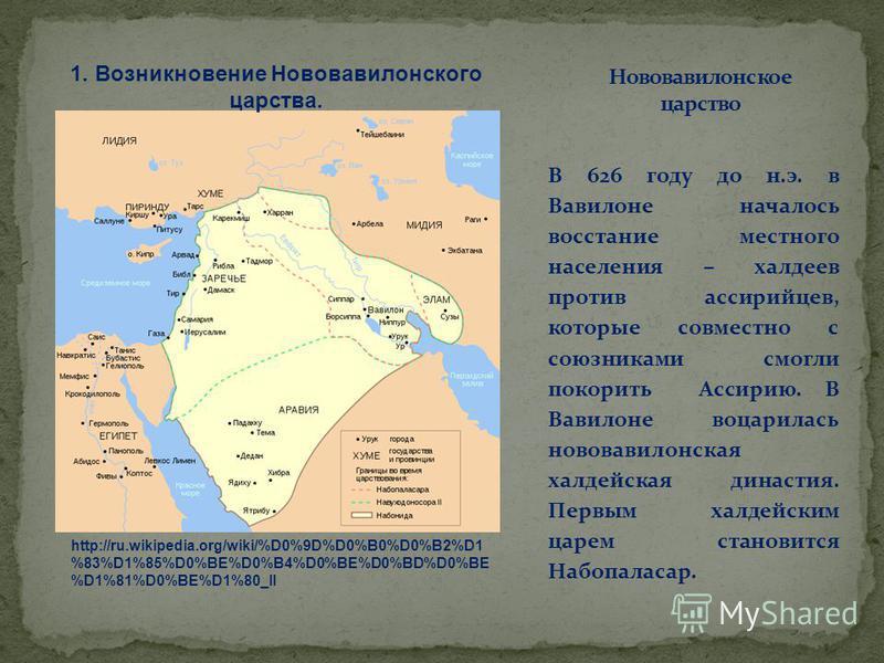 В 626 году до н.э. в Вавилоне началось восстание местного населения – халдеев против ассирийцев, которые совместно с союзниками смогли покорить Ассирию. В Вавилоне воцарилась нововавилонская халдейская династия. Первым халдейским царем становится Наб