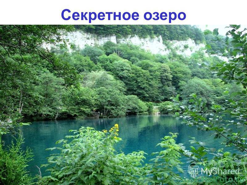 Секретное озеро