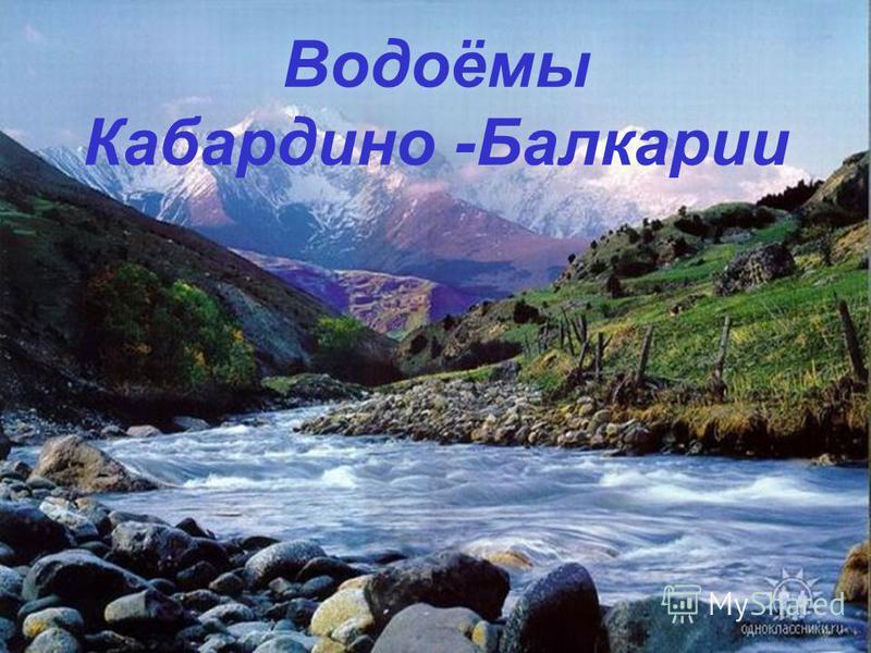 Водоёмы Кабардино -Балкарии