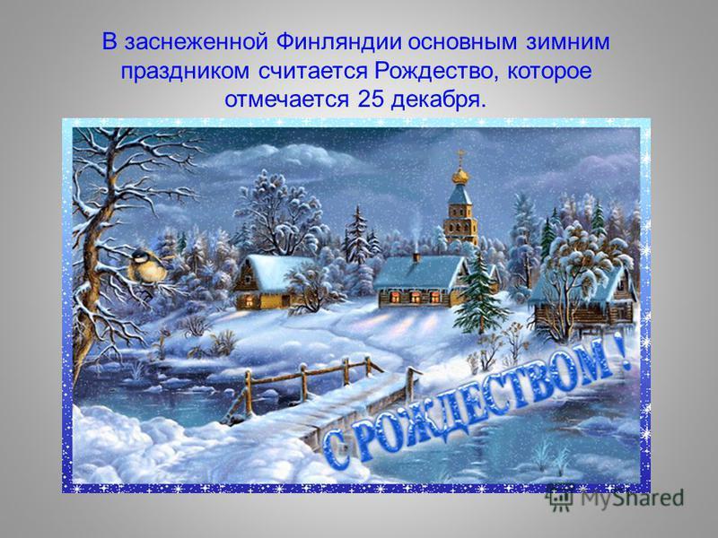 В заснеженной Финляндии основным зимним праздником считается Рождество, которое отмечается 25 декабря.