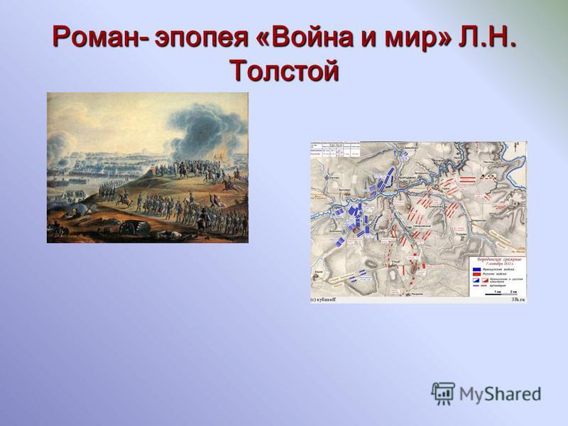 Роман- эпопея «Война и мир» Л.Н. Толстой