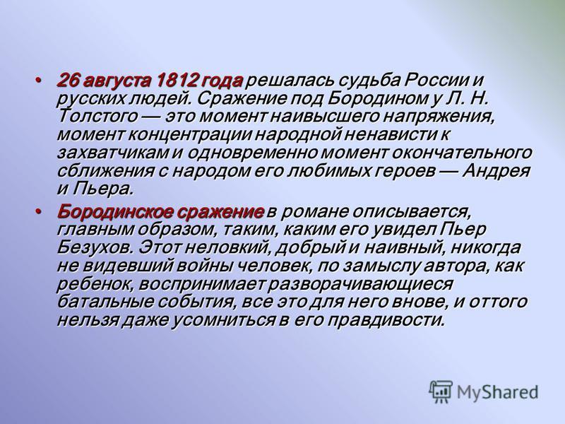 26 августа 1812 года решалась судьба России и русских людей. Сражение под Бородином у Л. Н. Толстого это момент наивысшего напряжения, момент концентрации народной ненависти к захватчикам и одновременно момент окончательного сближения с народом его л