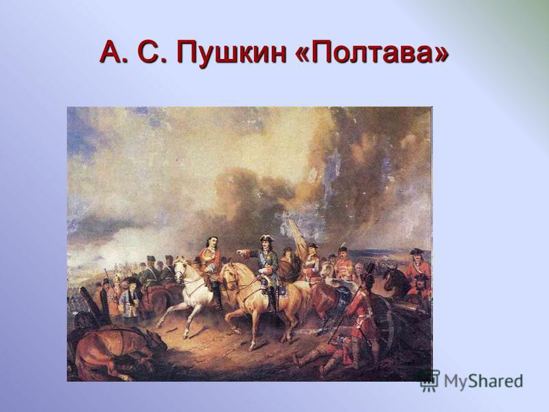 А. С. Пушкин «Полтава»