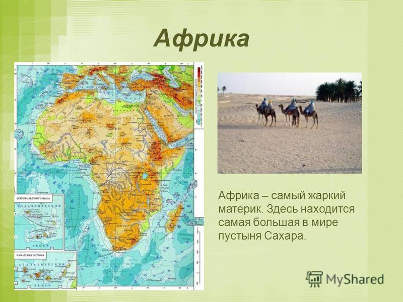 Африка Африка – самый жаркий материк. Здесь находится самая большая в мире пустыня Сахара.