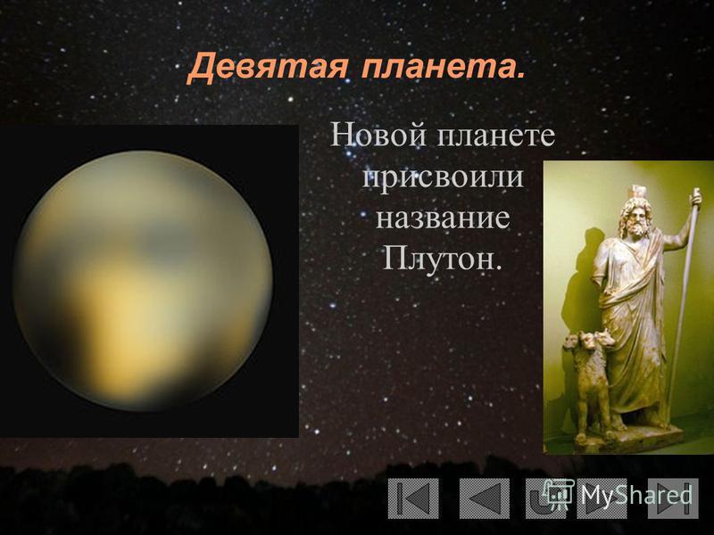 Девятая планета. Новой планете присвоили название Плутон.