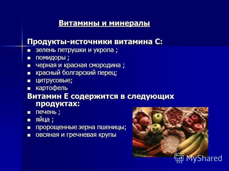 Витамины и минералы Витамины и минералы Продукты-источники витамина С: зелень петрушки и укропа ; зелень петрушки и укропа ; помидоры ; помидоры ; черная и красная смородина ; черная и красная смородина ; красный болгарский перец; красный болгарский