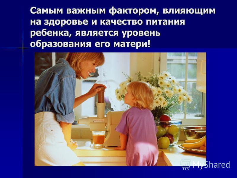 Самым важным фактором, влияющим на здоровье и качество питания ребенка, является уровень образования его матери!