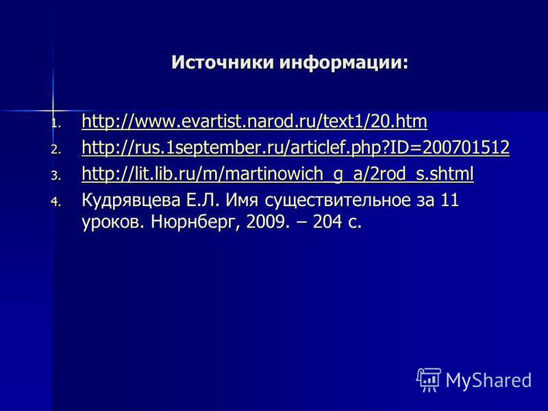 Источники информации: 1. http://www.evartist.narod.ru/text1/20. htm http://www.evartist.narod.ru/text1/20. htm 2. http://rus.1september.ru/articlef.php?ID=200701512 http://rus.1september.ru/articlef.php?ID=200701512 3. http://lit.lib.ru/m/martinowich