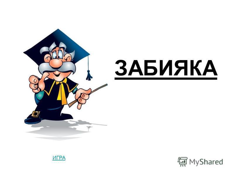 ИГРА ЗАБИЯКА