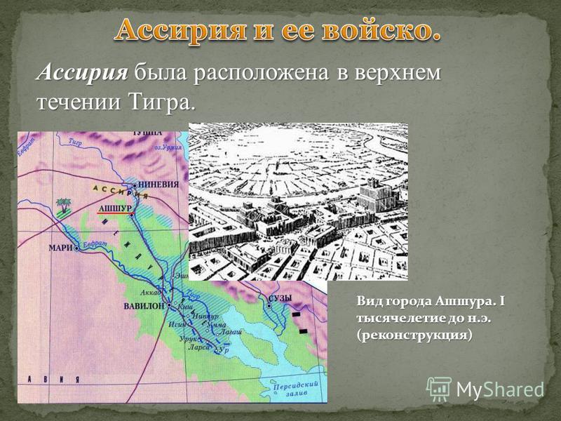 Ассирия была расположена в верхнем течении Тигра. Вид города Ашшура. I тысячелетие до н.э. (реконструкция)