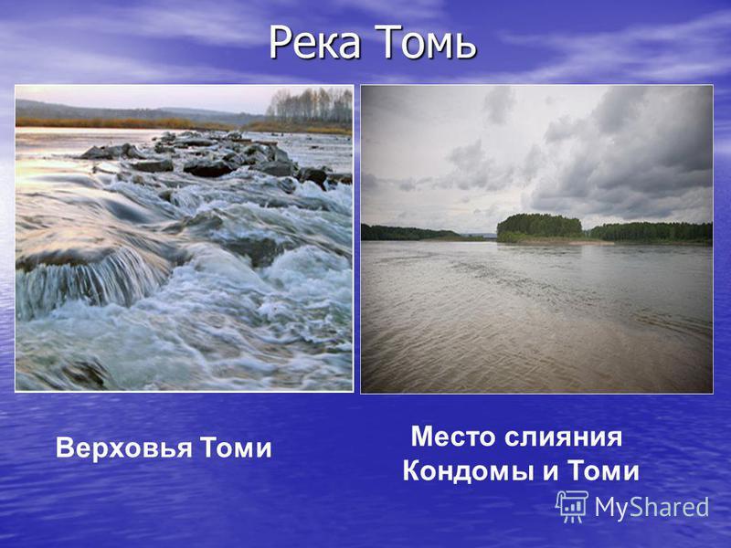Река Томь Верховья Томи Место слияния Кондомы и Томи