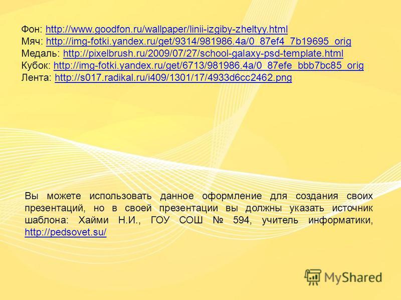 Фон: http://www.goodfon.ru/wallpaper/linii-izgiby-zheltyy.htmlhttp://www.goodfon.ru/wallpaper/linii-izgiby-zheltyy.html Мяч: http://img-fotki.yandex.ru/get/9314/981986.4a/0_87ef4_7b19695_orighttp://img-fotki.yandex.ru/get/9314/981986.4a/0_87ef4_7b196