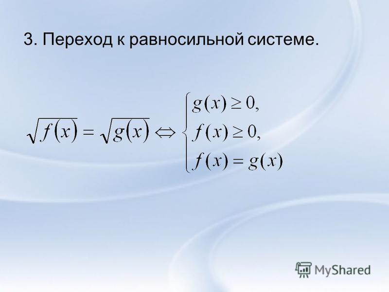 3. Переход к равносильной системе.