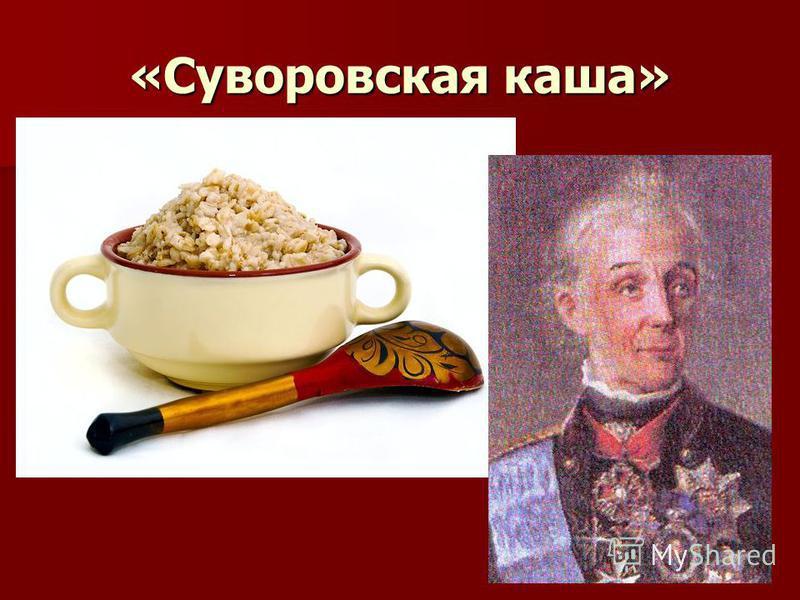 «Суворовская каша»