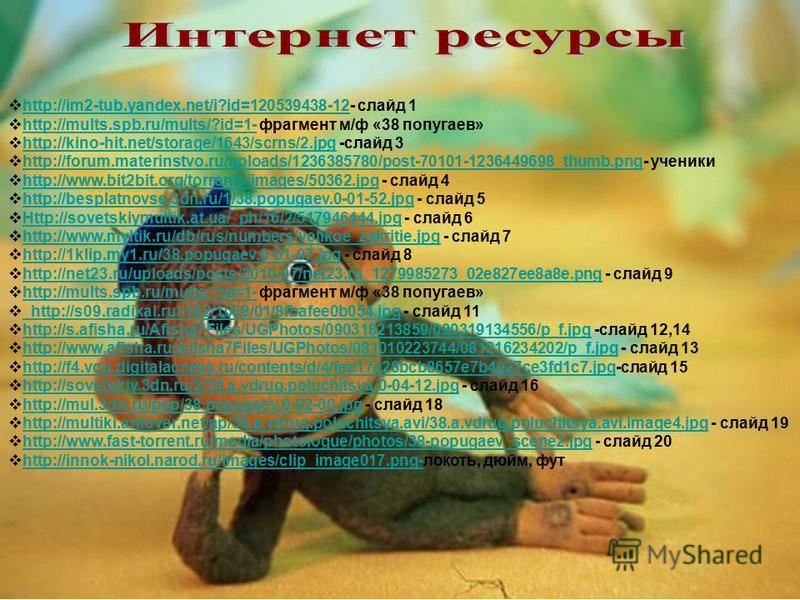 http://im2-tub.yandex.net/i?id=120539438-12- слайд 1 http://im2-tub.yandex.net/i?id=120539438-12 http://mults.spb.ru/mults/?id=1- фрагмент м/ф «38 попугаев» http://mults.spb.ru/mults/?id=1- http://kino-hit.net/storage/1643/scrns/2. jpg -слайд 3 http: