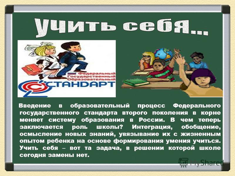Введение в образовательный процесс Федерального государственного стандарта второго поколения в корне меняет систему образования в России. В чем теперь заключается роль школы? Интеграция, обобщение, осмысление новых знаний, увязывание их с жизненным о