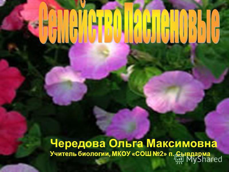 Чередова Ольга Максимовна Учитель биологии, МКОУ «СОШ 2» п. Сывдарма
