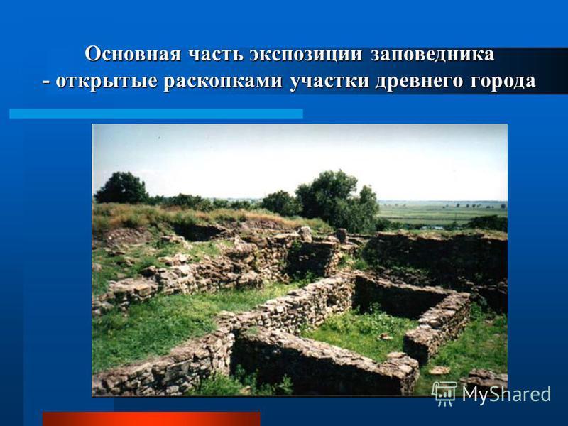 Основная часть экспозиции заповедника - открытые раскопками участки древнего города