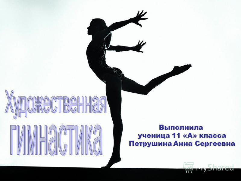Выполнила ученица 11 «А» класса Петрушина Анна Сергеевна