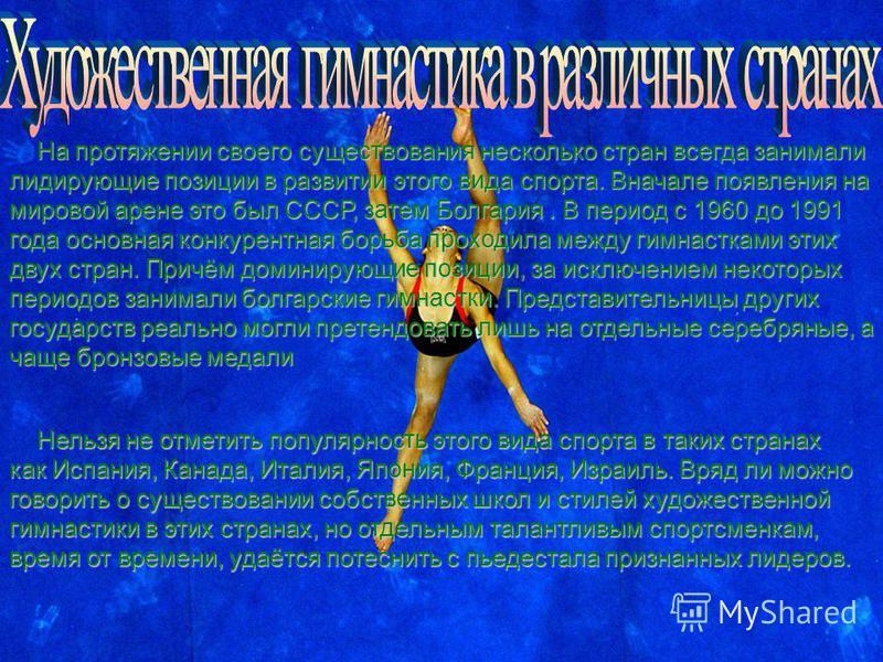 На протяжении своего существования несколько стран всегда занимали лидирующие позиции в развитии этого вида спорта. Вначале появления на мировой арене это был СССР, затем Болгария. В период с 1960 до 1991 года основная конкурентная борьба проходила м