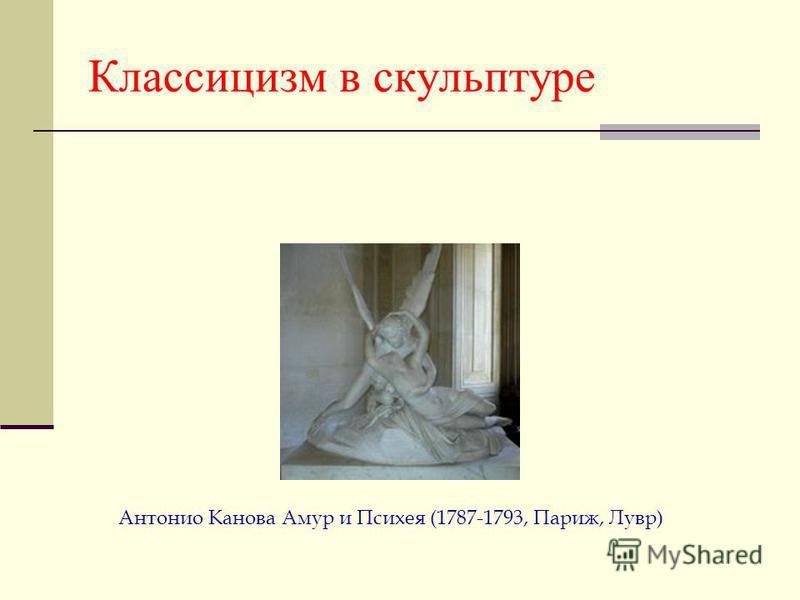 Классицизм в скульптуре Антонио Канова Амур и Психея (1787-1793, Париж, Лувр)