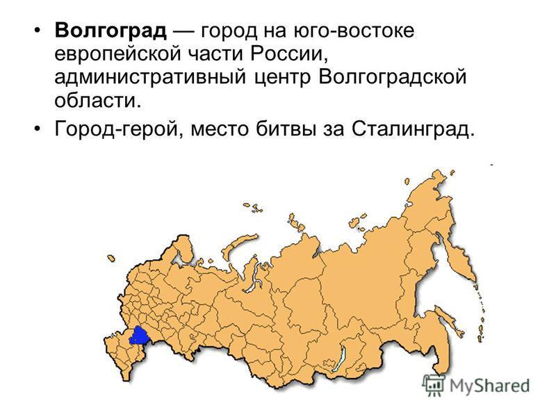 Волгоград город на юго-востоке европейской части России, административный центр Волгоградской области. Город-герой, место битвы за Сталинград.