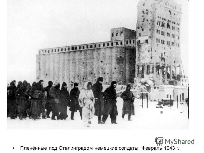 Пленённые под Сталинградом немецкие солдаты. Февраль 1943 г.