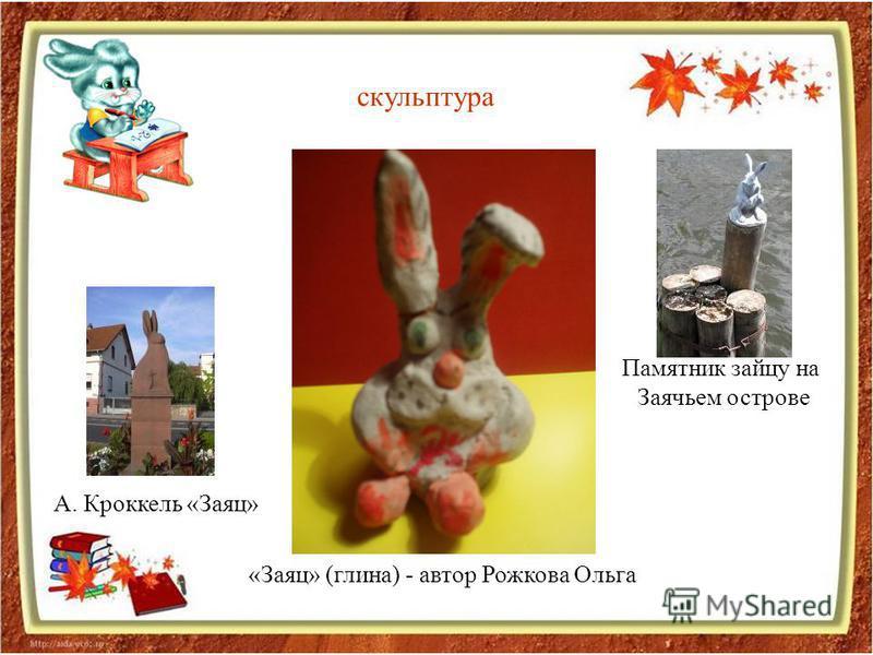«Заяц» (глина) - автор Рожкова Ольга Памятник зайцу на Заячьем острове А. Кроккель «Заяц» скульптура