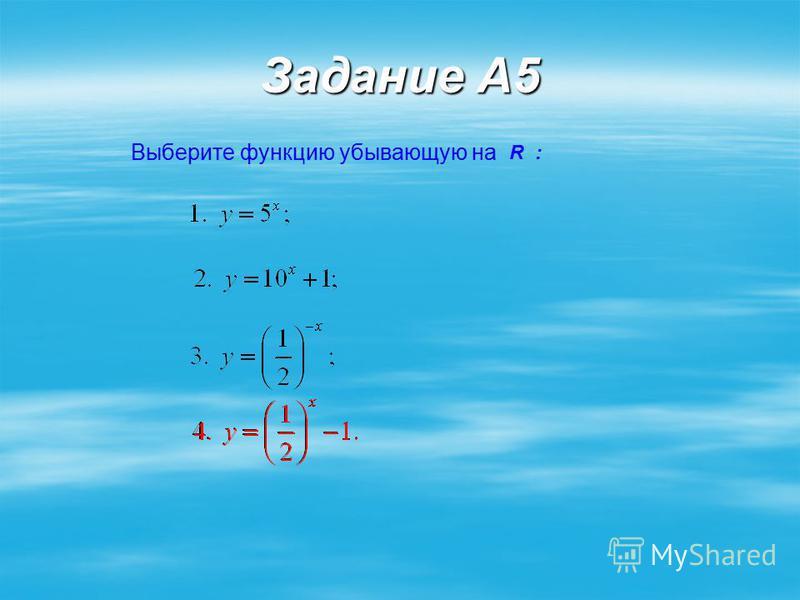 Задание A5 Выберите функцию убывающую на R :