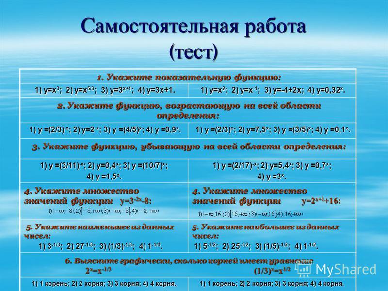 Самостоятельная работа ( тест ) 1. Укажите показательную функцию: 1. Укажите показательную функцию: 1) у=х 3 ; 2) у=х 5/3 ; 3) у=3 х+1 ; 4) у=3 х+1. 1) у=х 3 ; 2) у=х 5/3 ; 3) у=3 х+1 ; 4) у=3 х+1. 1) у=х 2 ; 2) у=х -1 ; 3) у=-4+2 х; 4) у=0,32 х. 1)