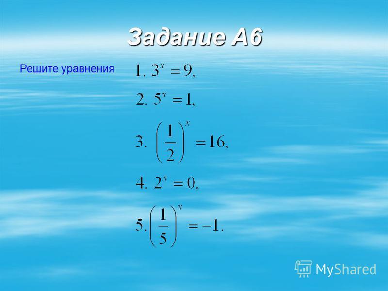 Задание A6 Решите уравнения