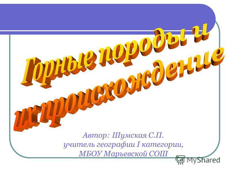 Автор: Шумская С.П. учитель географии I категории, МБОУ Марьевской СОШ