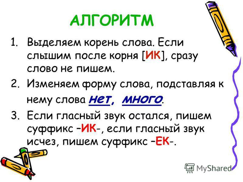 Конспект урока русского языка по теме лексика с презентацией в 5 классе