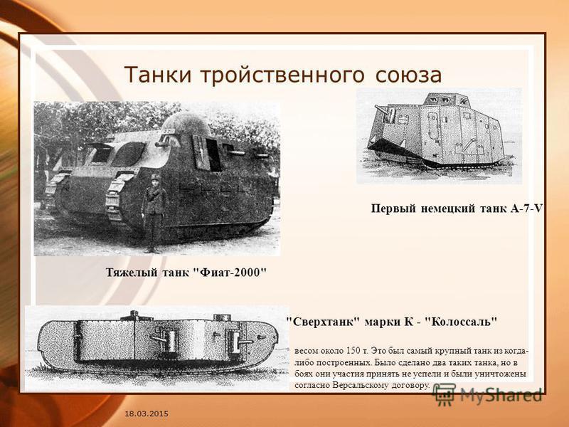 18.03.2015 Танки тройственного союза Первый немецкий танк A-7-V
