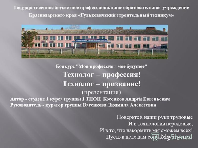 Государствеенное бюджетное профессиональное образовательное учреждение Краснодарского края «Гулькевичский строительный техникум» Конкурс