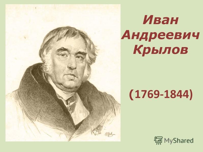 Иван Андреевич Крылов ( 1769-1844)