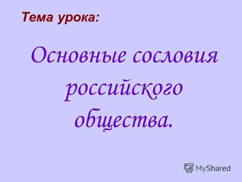 Тема урока: Основные сословия российского общества.