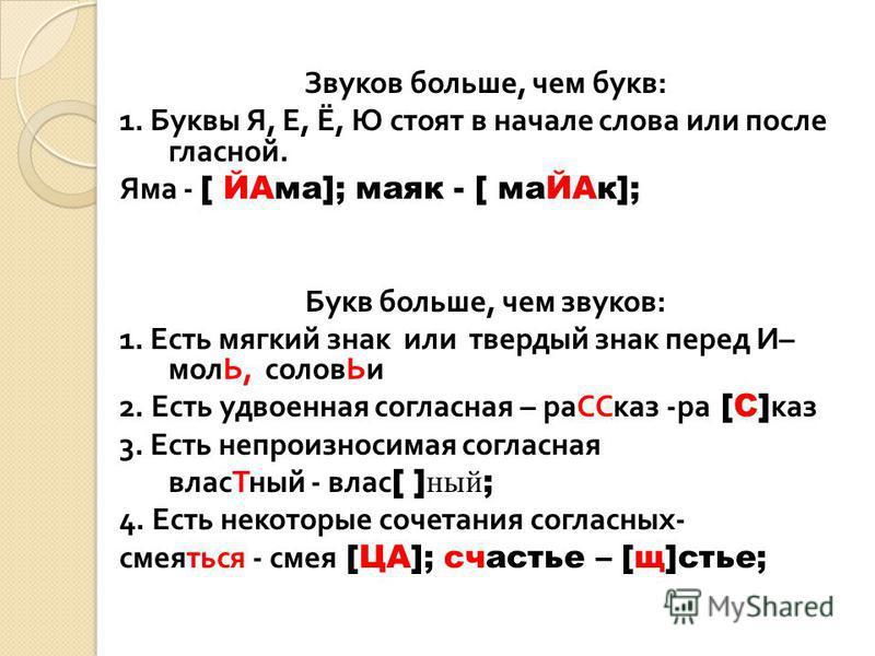 Звуков больше, чем букв : 1. Буквы Я, Е, Ё, Ю стоят в начале слова или после гласной. Яма - [ ЙАма]; маяк - [ маяк]; Букв больше, чем звуков : 1. Есть мягкий знак или твердый знак перед И – молЬ, солов Ьи 2. Есть удвоенная согласная – ра ССказ - ра [