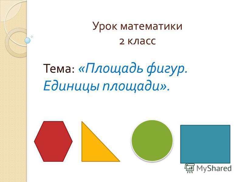 Урок математики единицы площади школа