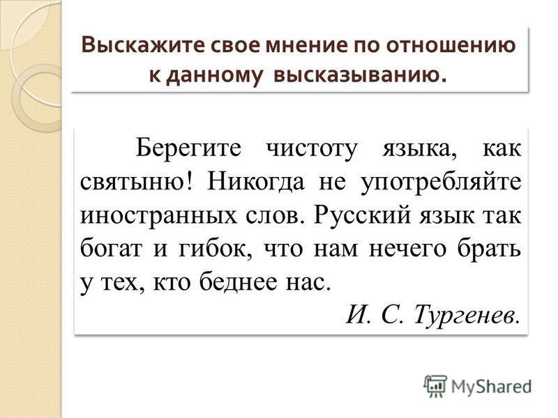 Да, определённый процент иностранных слов врастает в язык. И как правильно заметил А.Н.Толстой, «… не нужно от них открещиваться, но не нужно ими и злоупотреблять. Лучше говорить лифт, чем самоподымальщик, или телефон, чем дальнеразговория.» Но в наш