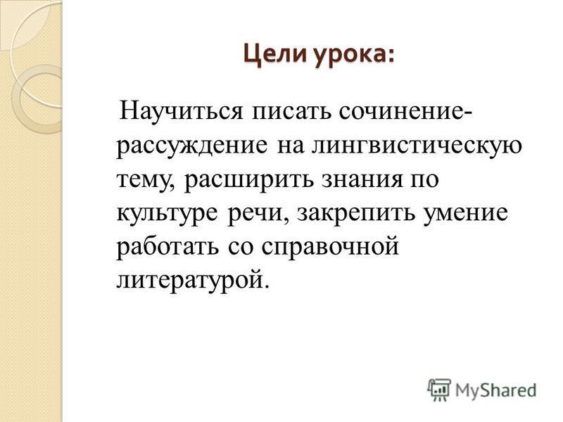 Работа по русскому по теме рассуждение списать для 7 класса