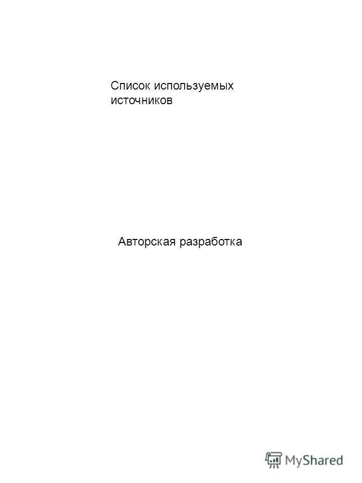 Список используемых источников Авторская разработка
