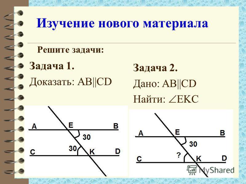 Изучение нового материала Задача 1. Доказать: AB||CD Задача 2. Дано: AB||CD Найти: EKC Решите задачи: