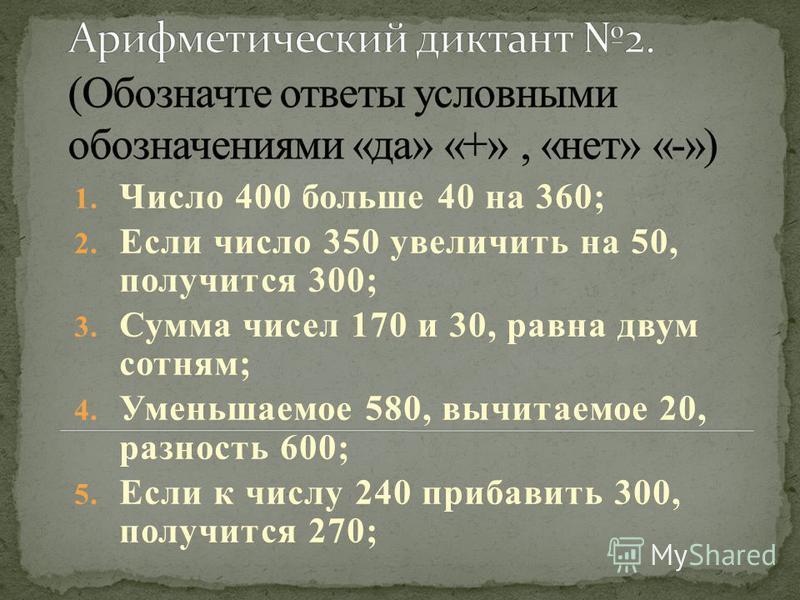 1. Число 400 больше 40 на 360; 2. Если число 350 увеличить на 50, получится 300; 3. Сумма чисел 170 и 30, равна двум сотням; 4. Уменьшаемое 580, вычитаемое 20, разность 600; 5. Если к числу 240 прибавить 300, получится 270;