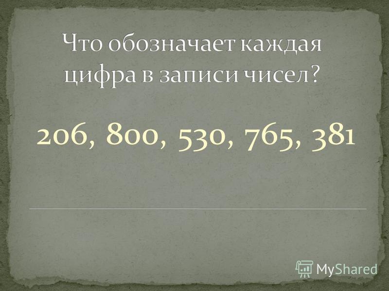 206, 800, 530, 765, 381