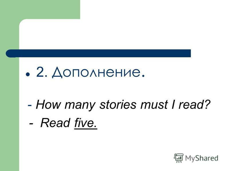 1. Подлежащее. Put the books in order. Two are lying on the table, and four are under it.