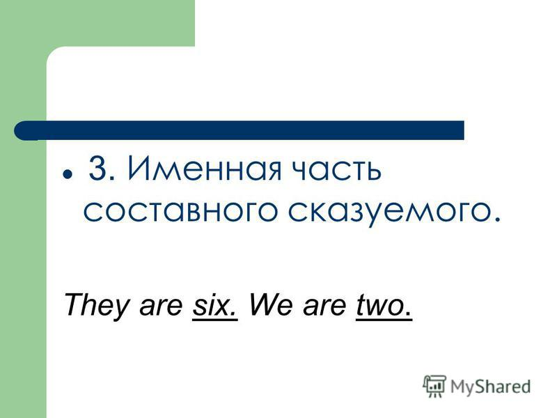 2. Дополнение. - How many stories must I read? - Read five.