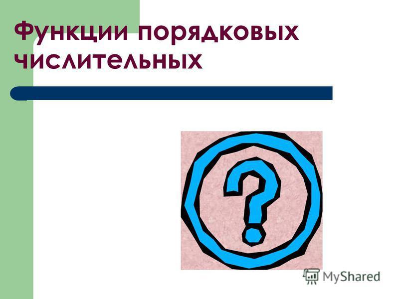 But: 1-й - the first 2-й - the second 3-й - the third Порядковые числительные употребляются с определенным артиклем «the»